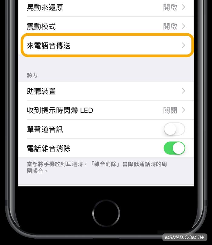 [iOS11教學]iOS 11最新隱藏功能!免動手也能自動接聽來電