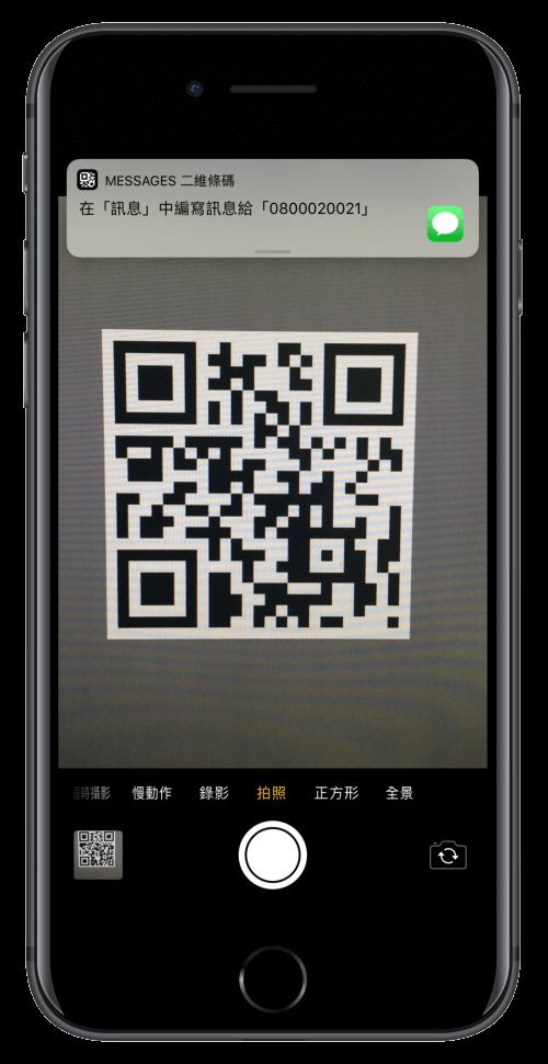 [iOS11教學]透過iPhone、iPad內建相機也能直接讀取QRCode條碼