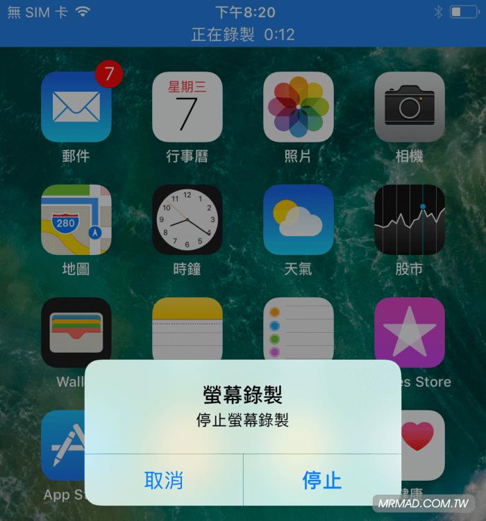 iPhone控制中快速上手攻略 秒懂內建螢幕錄影、開關控制技巧