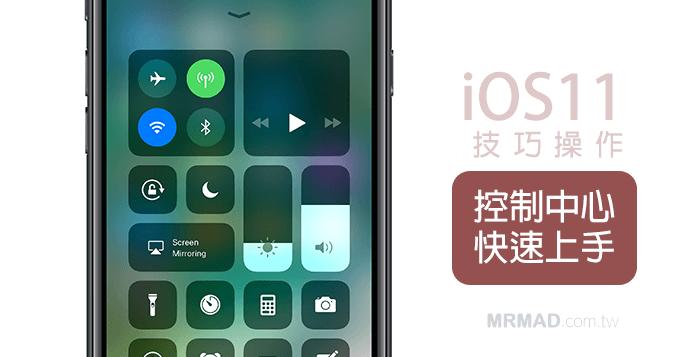 [iOS教學] iOS 11~iOS 12 控制中心快速上手!內建螢幕錄影也出現了