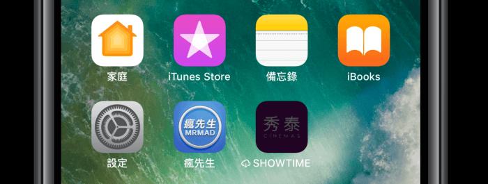 [iOS教學] iOS 變聰明了!會自動移除未曾使用的APP來釋放iPhone儲存空間