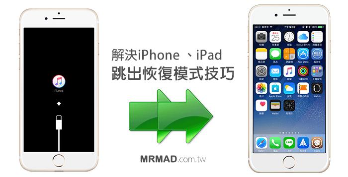 [iOS教學]iPhone卡在連結iTunes?教你解除或退出iPhone恢復模式狀態