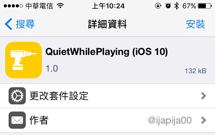 QuietWhilePlaying 防止APP推播通知而影響iPhone音樂播放到一半暫停