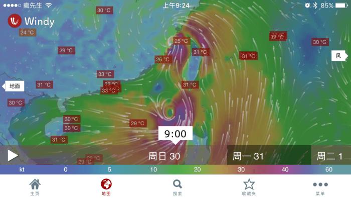 [iOS/Android]透過即時氣象動態神器Windy隨手掌握颱風與天氣動向