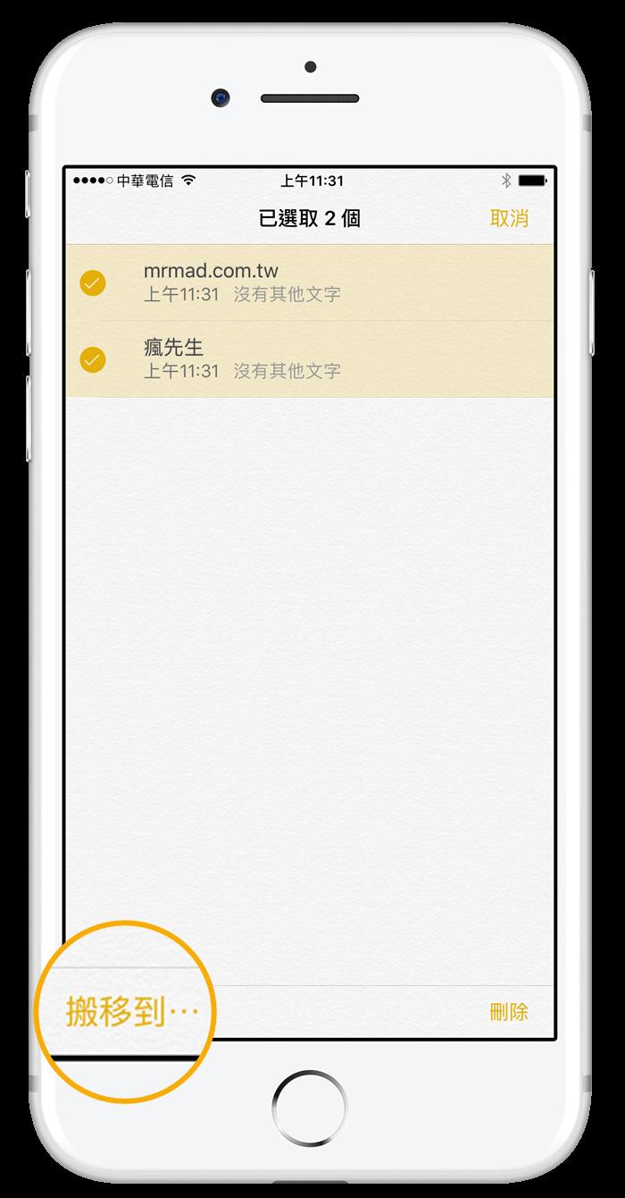 [iOS技巧] 將Google雲端備忘錄轉移至iCloud帳號上