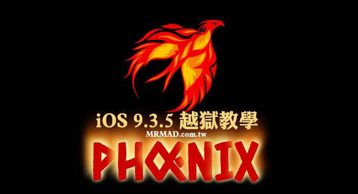 [iOS9越獄]最新iOS 9.3.5~9.3.6 的32位元越獄工具火鳳凰Phoenix教學