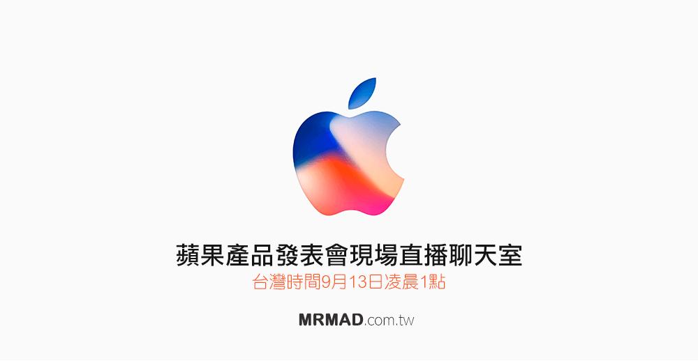 2017蘋果iPhone 8發表會直播轉播專區