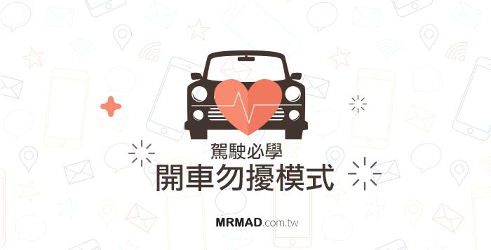 [iOS教學]開車勿擾模式:駕駛必學!有效避免開車被打擾