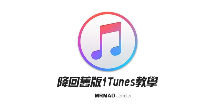 如何將iTunes 12.7降回至iTunes 12.6版本上