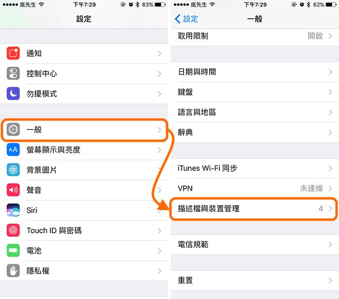 [教學] 完美解決iOS 11無法跳出更新通知方法