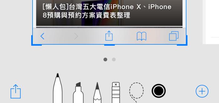 [iOS教學] 教您活用iOS 內建強大「截圖標示編輯器」