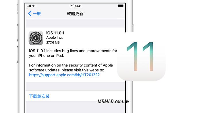 iOS 11.0.1 首個更新檔釋出!修復多數Bug問題