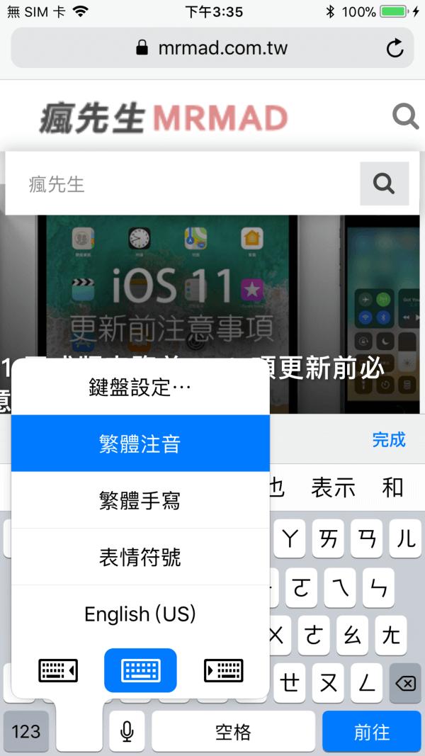[iOS教學] 單手鍵盤模式:解決螢幕太大鍵盤按不到困擾