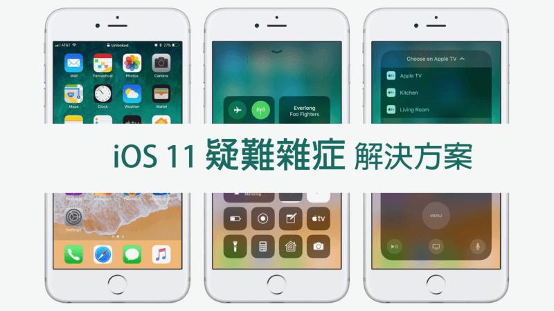 iOS 11更新後各種錯誤問題解決方法全收錄