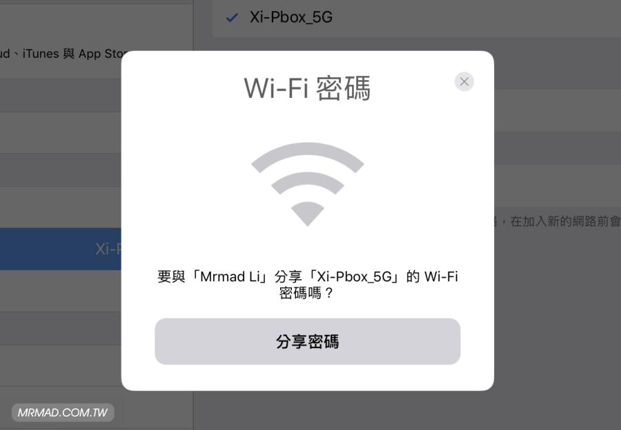 [iOS教學] WiFi密碼共享給朋友!不需要再手動輸入WiFi密碼