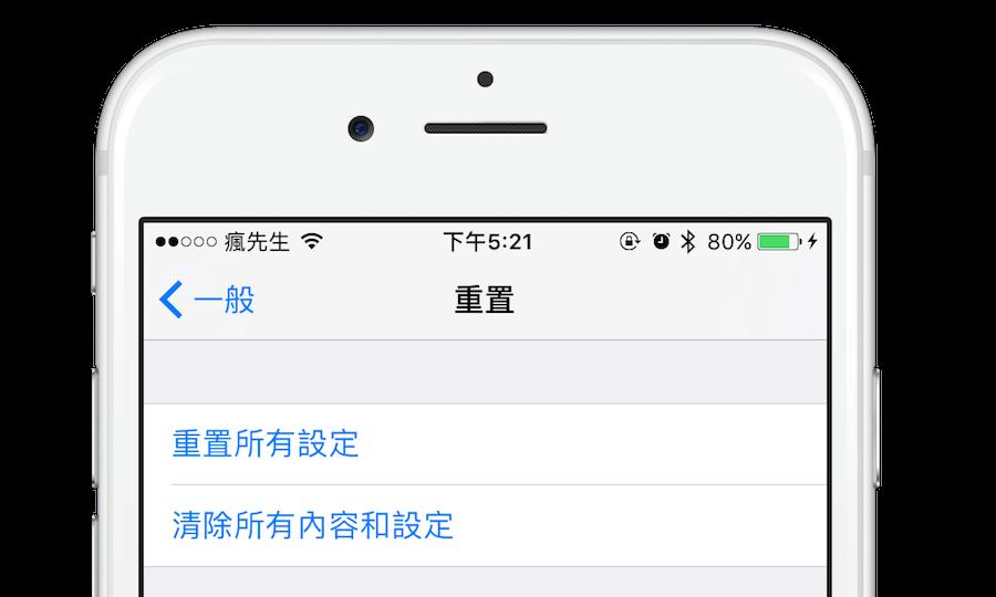 4招完美解決 iPhone 8、8 Plus 與 iPhone X 充電會卡在 80% 電力困擾