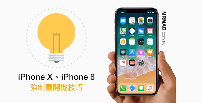 [教學] iPhone X、iPhone 8與8 Plus當機後強制重新開機/DFU模式方法