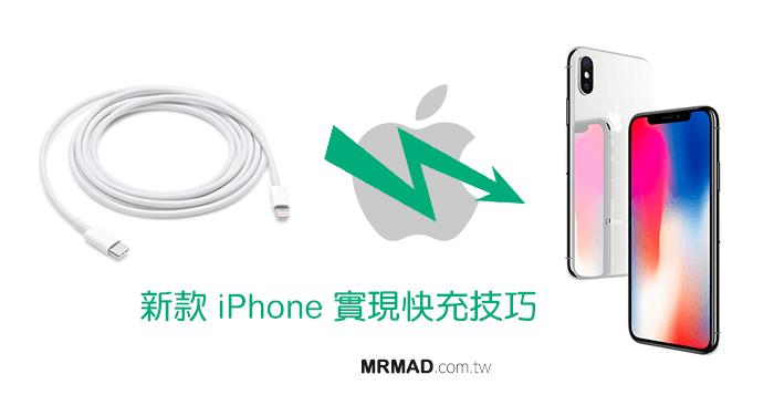 [快充教學]讓iPhone XS、XS Max、X和iPhone 8系列也能夠達成快充方法