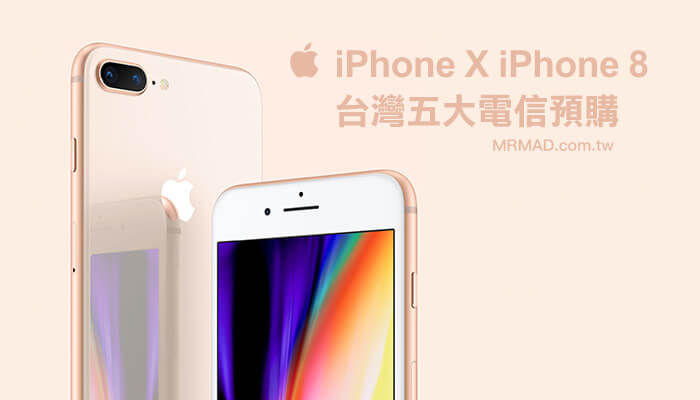 台灣五大電信iPhone X、iPhone 8預購與預約方案資費表整理