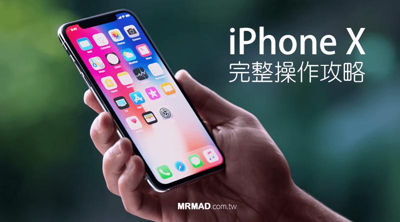 [手勢攻略教學] iPhone X/XS 如何截圖、關機、回主畫面等各種手勢操作技巧