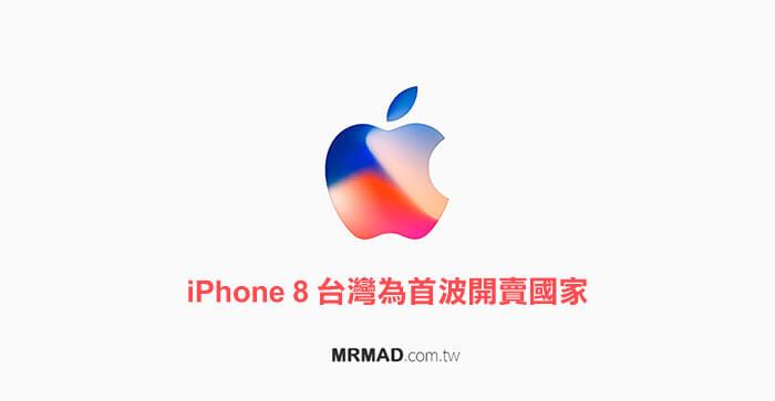 iPhone,8,台灣為首波開賣國家!將於9月15日開放預購
