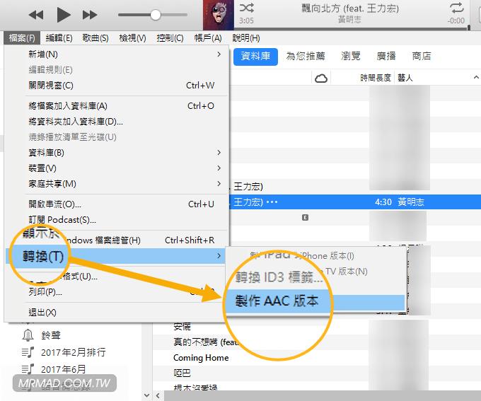 [iOS教學] 4大步驟用最新iTunes製作iPhone鈴聲技巧