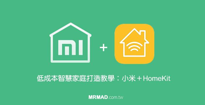 教你使用小米結合Apple智慧家庭HomeKit