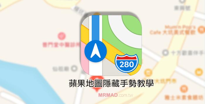 蘋果地圖最新隱藏技巧單手模式縮放地圖