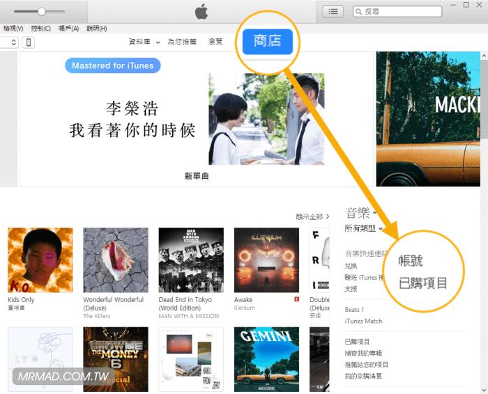 [iOS11教學] 如何隱藏已購APP?如何讓它再次出現在已購項目內?