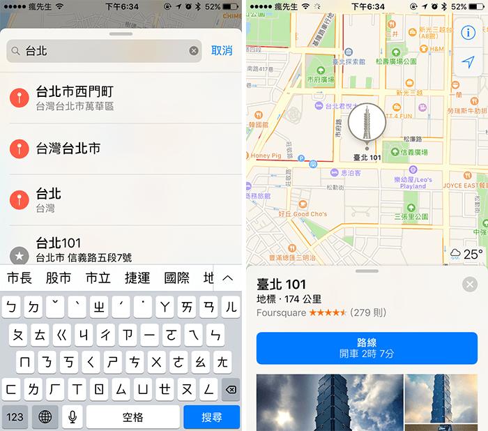 [iOS教學] 背包客遊台灣必學!透過蘋果地圖規劃大眾運輸旅遊導航