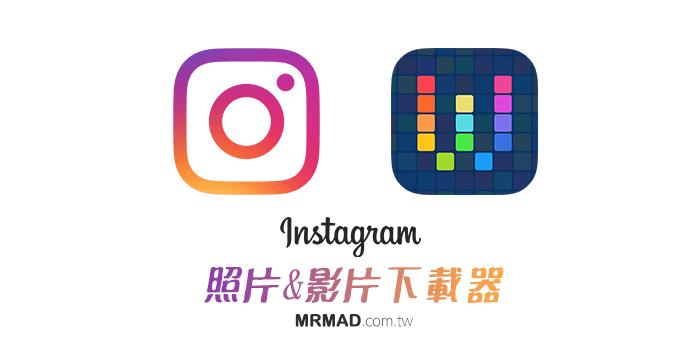 Workflow/Siri捷徑腳本:Instagram 影片與照片下載工具