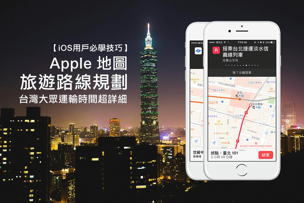 背包客遊台灣必學,透過蘋果地圖規劃大眾運輸旅遊導航