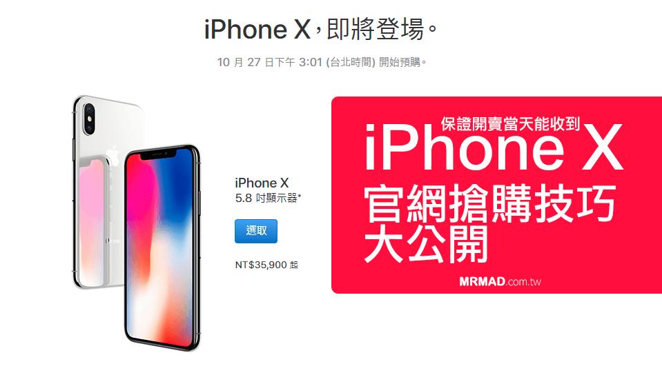 iPhone X 蘋果官網搶購技巧大公開