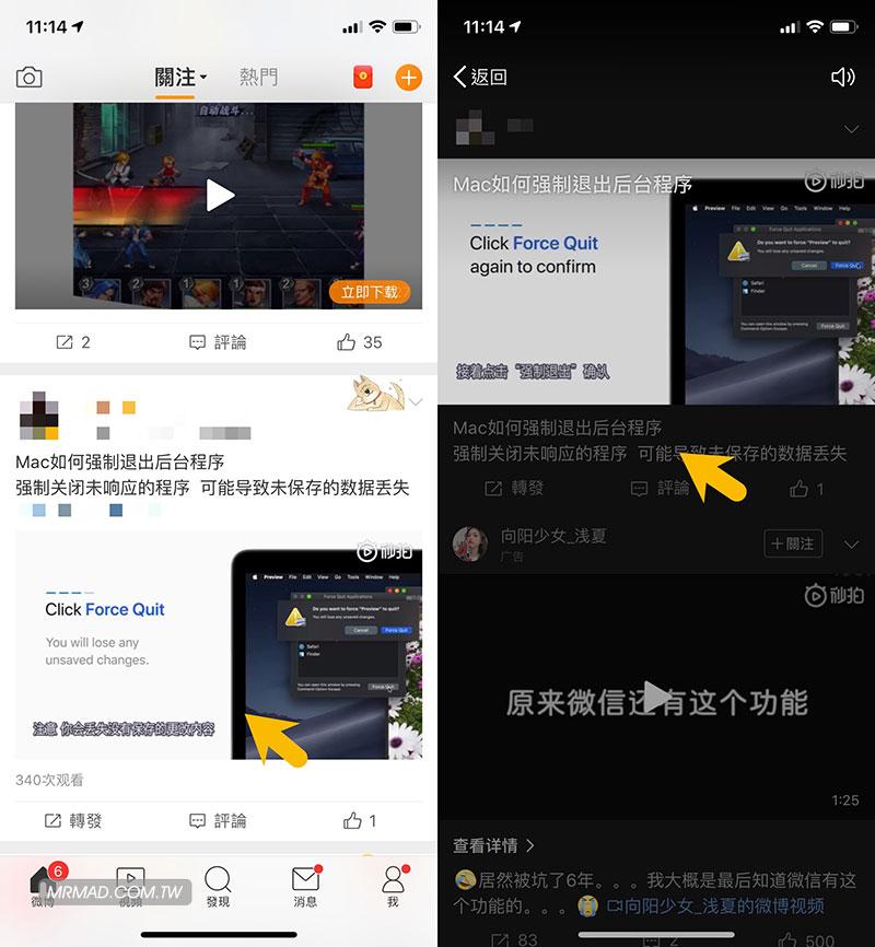 Siri捷徑、Workflow腳本:輕鬆下載微博(Weibo)秒拍影片