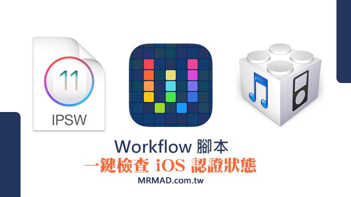Workflow腳本一鍵檢查iOS認證伺服器是否關閉或開啟