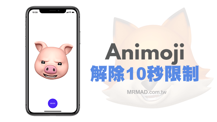 破解Animoji有10秒限制方法