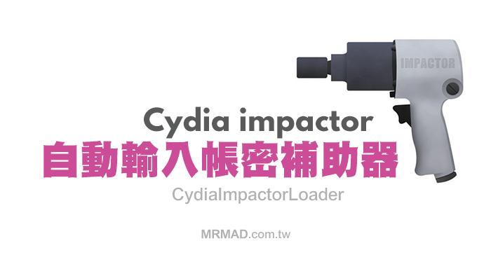 Cydia Impactor補助外掛:安裝IPA能自動輸入AppleID與密碼