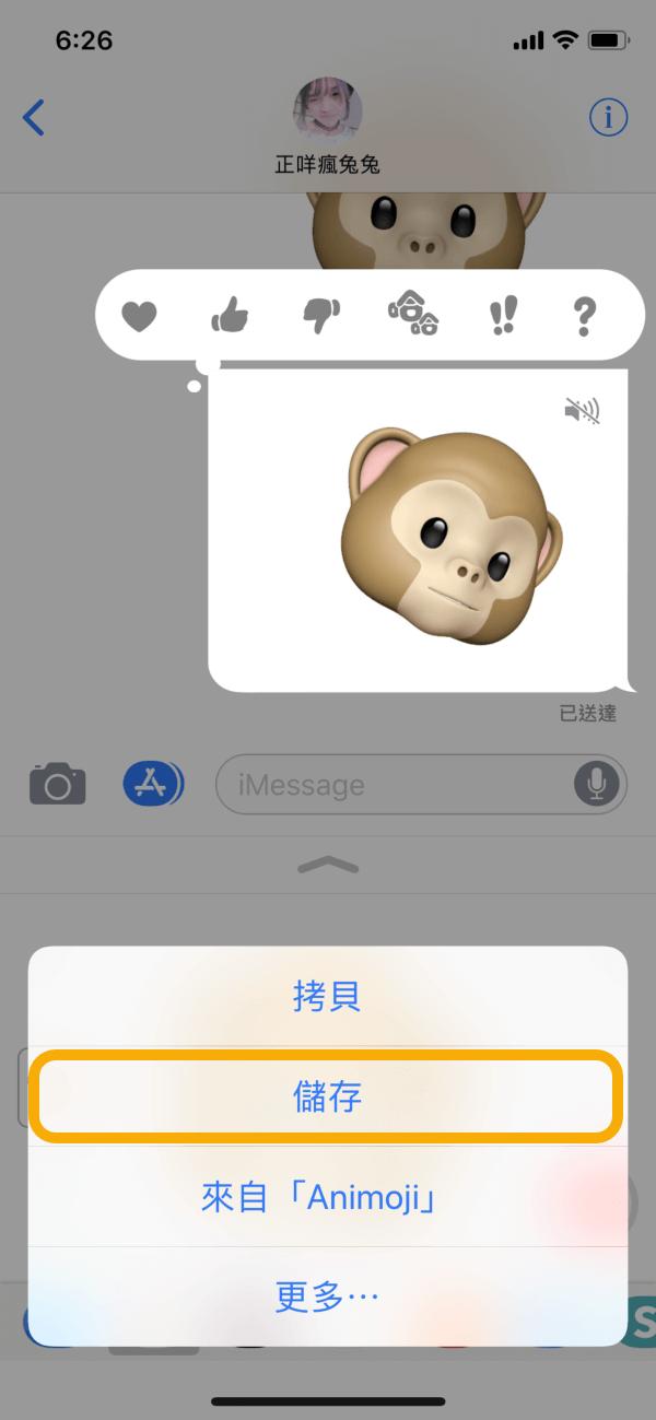 Animoji貼圖操作技巧完整教學:錄製、儲存分享至LINE、FB社群軟體上