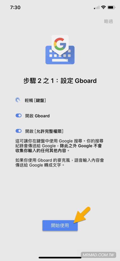 Google Gboard支援iOS注音滑行輸入法,透過這招即可啟用