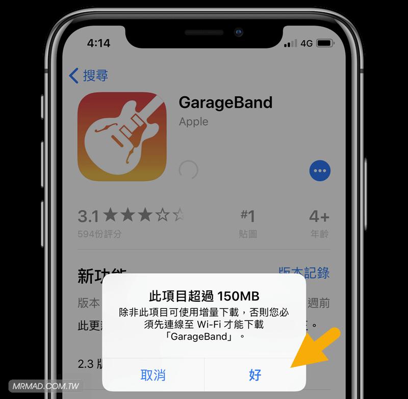免JB越獄!破解 iOS11 行動網路限制 150MB 下載更新技巧