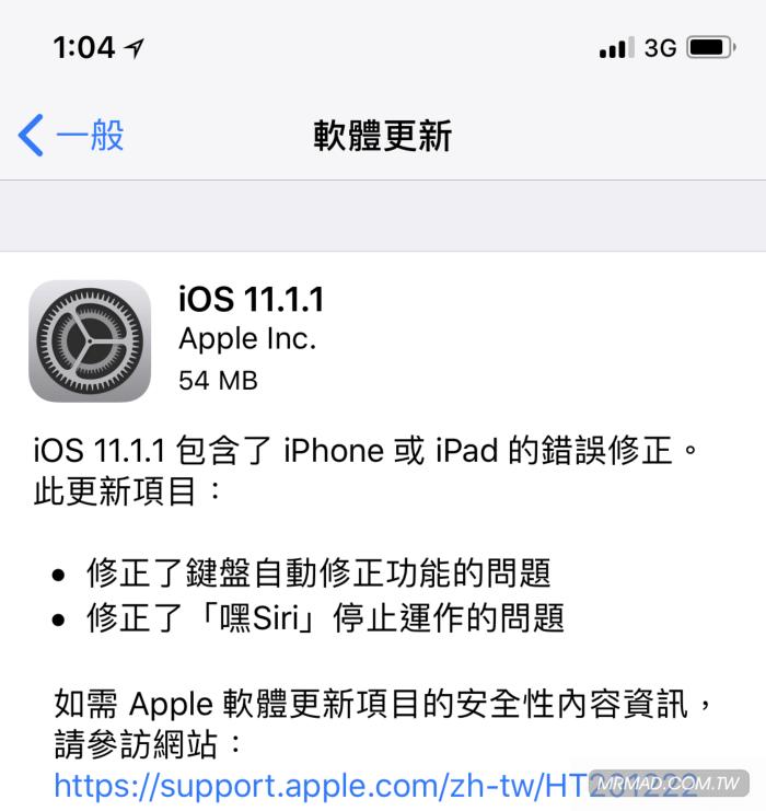 iOS 11.1.1正式版修正鍵盤輸入法與嘿Siri錯誤問題