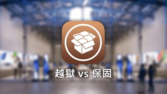 iOS 越獄後會失去保固嗎?詳細探討蘋果保固問題