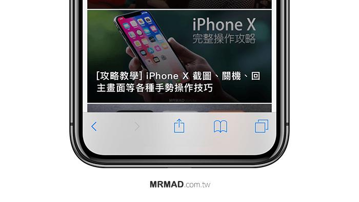 隱藏 iPhone X 螢幕最底端 HOME 橫條