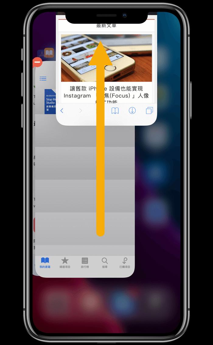 [教學] iPhone X 刪除多工處理後台 APP 技巧