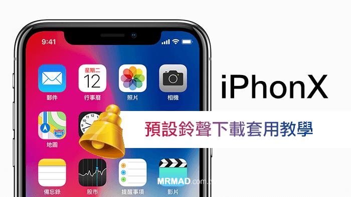 舊款 iPhone 也能一鍵套用 iPhone X 獨特預設鈴聲技巧
