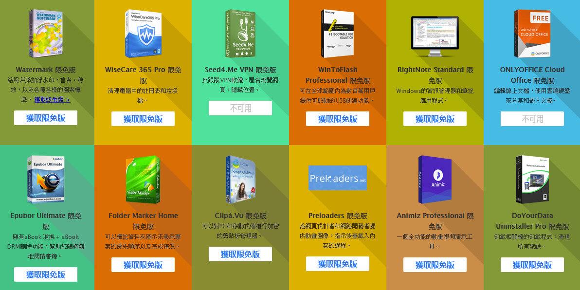 Wonderfox感恩節免費好禮來了13款超優質軟體限時免費下載