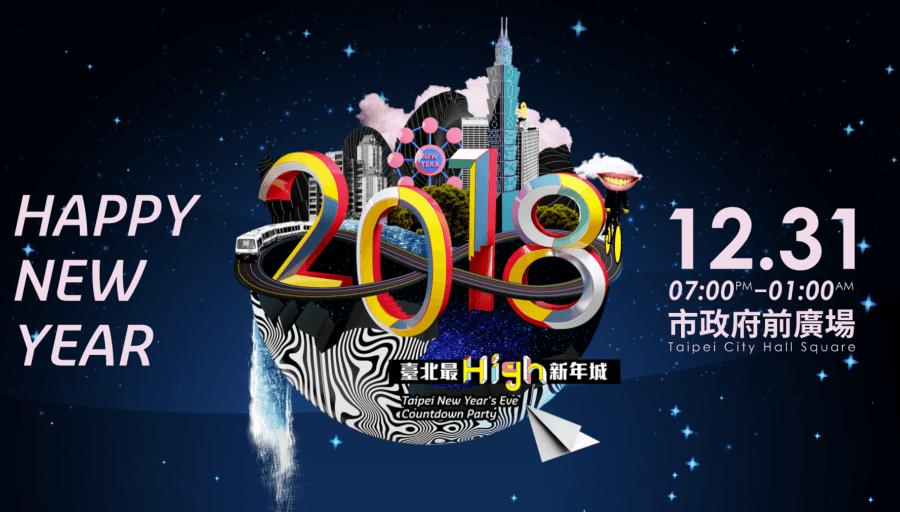 [LIVE懶人包]2018全台北中南跨年晚會、演唱會、煙火網路直播轉播懶人包