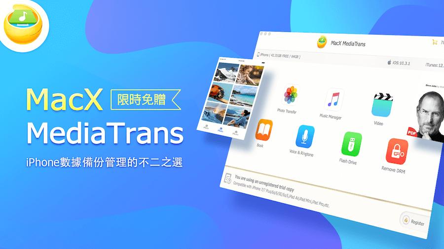 [限免]MacX MediaTrans iOS同步軟體,免用iTunes也能輕鬆同步檔案與製作鈴聲
