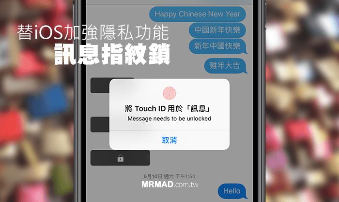 PrivateMessage讓iPhone也能透過Touch ID指紋鎖將iOS訊息上鎖