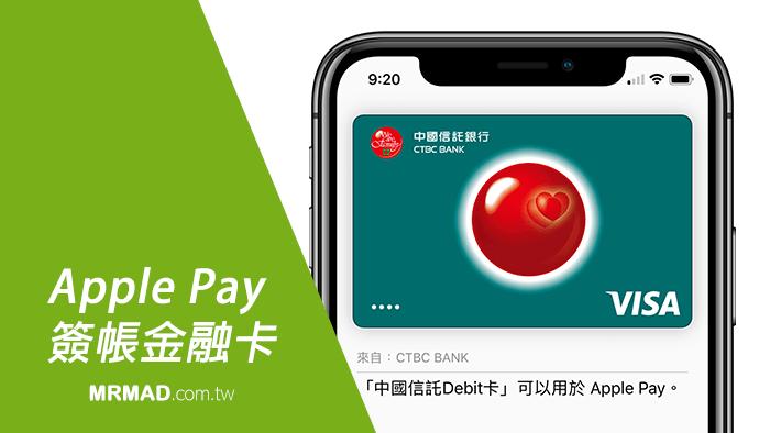 Apple Pay開放綁定簽帳金融卡,所有問題與答案通通在這篇告訴你